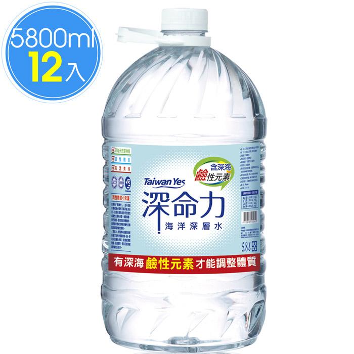 Taiwan Yes 深命力海洋深層水5800ml x6箱 (2瓶/箱)-(APP/活動)