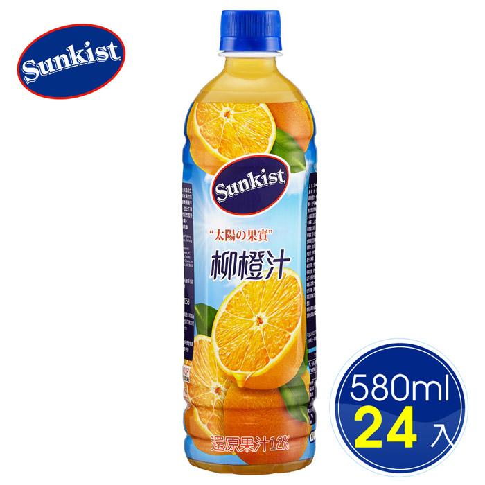 【Sunkist香吉士】柳橙果汁飲料580ml(24瓶/箱)-(APP/活動)