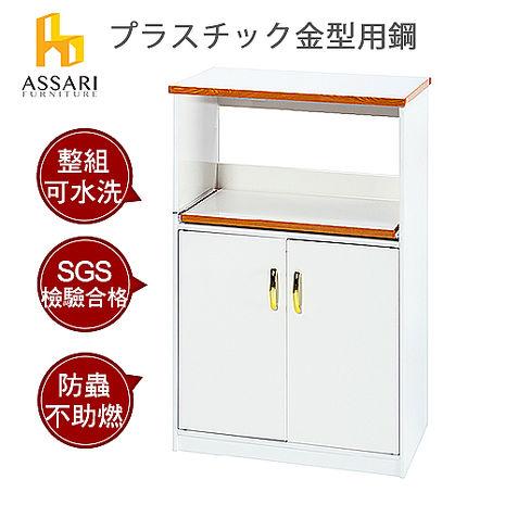 ASSARI-水洗塑鋼雙門1拖盤電器櫃(寬67深42高112cm)