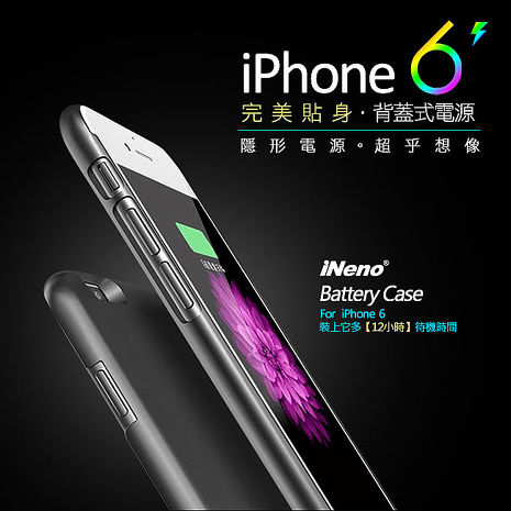 iNeno - iPhone6/6S 專用超薄背蓋式隱形電源 活動