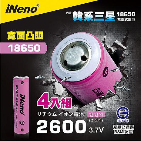 【iNeno】18650 韓系三星高效能鋰電池 2600mah (台灣BSMI認證)4入