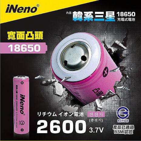 【iNeno】18650 韓系三星高效能鋰電池 2600mah (台灣BSMI認證)