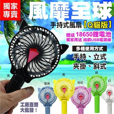 18650充電電扇 Q貓創意手持 USB迷你充電風扇 便攜 手持式電風扇 超靜音 2200mAh大容量充電電池 USB風扇 迷你風扇 電風扇 小風扇