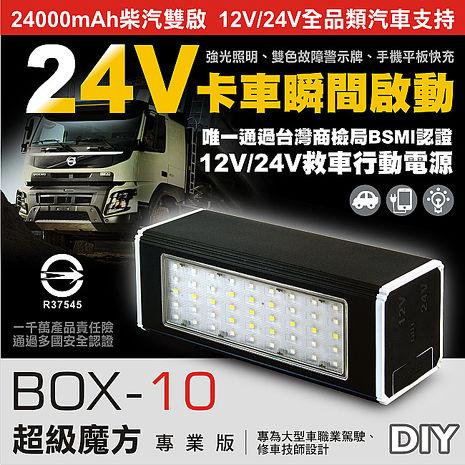 BOX-10 超級魔方 24V貨車 12V柴油車汽車 超大容量 24000mAh 多功能救車行動電源(台灣BSMI認證)