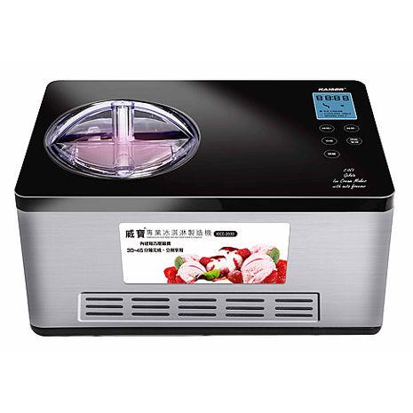 【威寶家電】KAISER 威寶專業冰淇淋製造機 (KICE-2030)
