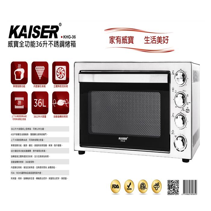 【威寶家電】KAISER 威寶全功能36升不銹鋼烤箱 (KHG-36)