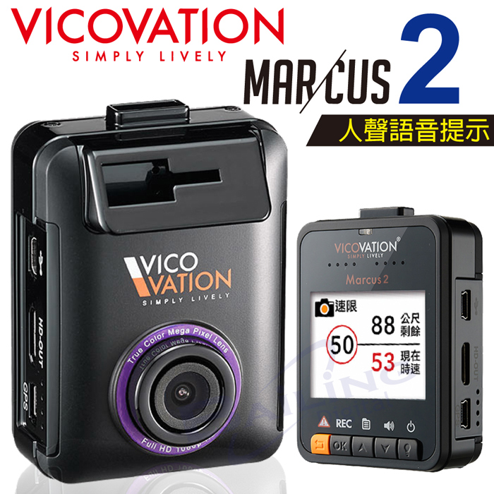 vico視連科Marcus2 M2 【贈16G+三孔】160度UHDR 1080P GPS行車記錄器 非mio garmin dod