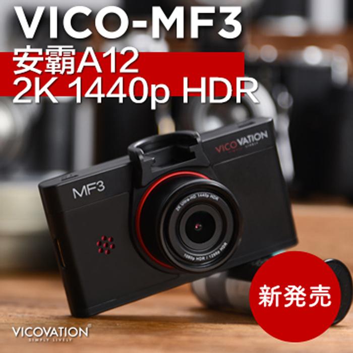 【vico視連科 MF3】A12晶片150度超廣角3吋大螢幕大光圈1440p極致性能2k行車記錄器mf3