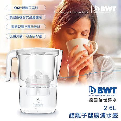 【德國 BWT Yara 2.6L 】 Mg2+ 鎂離子健康濾水壺  1入組