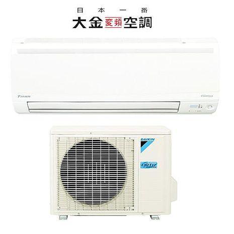 DAIKIN大金【大關系列冷暖】3-5坪R32變頻冷暖RXV28NVLT/FTXV28NVLT