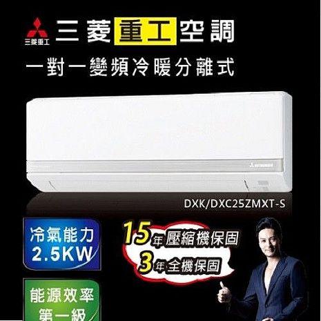 【三菱重工】2-5坪一對一變頻冷暖空調DXC25ZMXT-S/DXK25ZMXT-S(全省免費安裝 偏遠地區除外)