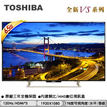 買65吋 送32吋★TOSHIBA東芝 65吋LED液晶電視(65P5650VS)
