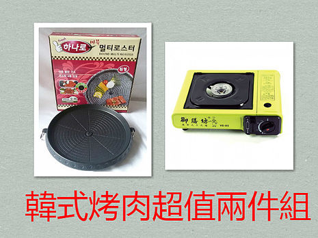 韓國烤盤 韓式烤盤 瓦斯爐 專用 +御膳坊 攜帶式安全卡式瓦斯爐