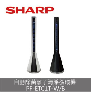 SHARP夏普 自動除菌離子美肌清淨風扇機 PF-ETC1T-W/B
