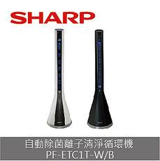 SHARP夏普 自動除菌離子美肌清淨風扇機 PF~ETC1T~WB