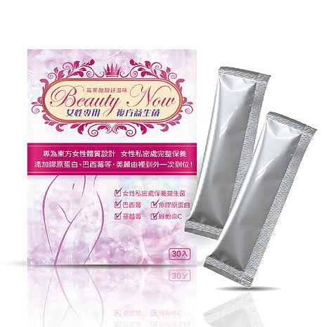 【Beauty Now】女性專用複方益生菌(2g x30包) _活動