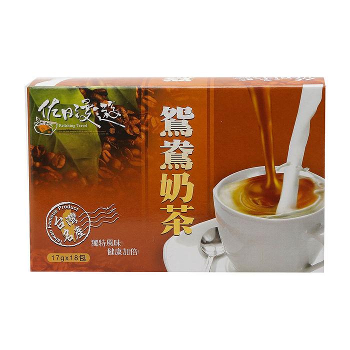 【佐日漫遊】鴛鴦奶茶 (18包/盒)