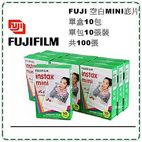 FUJIFILM Instax Mini 空白底片十盒組  ~送底片透明保護套100張