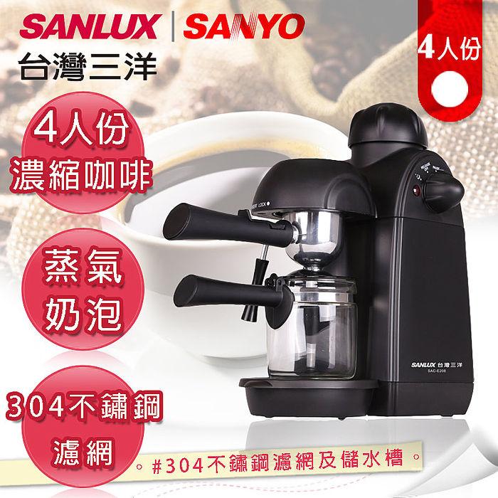 【台灣三洋SANLUX】4人份奶泡濃縮咖啡機 (SAC-P28)