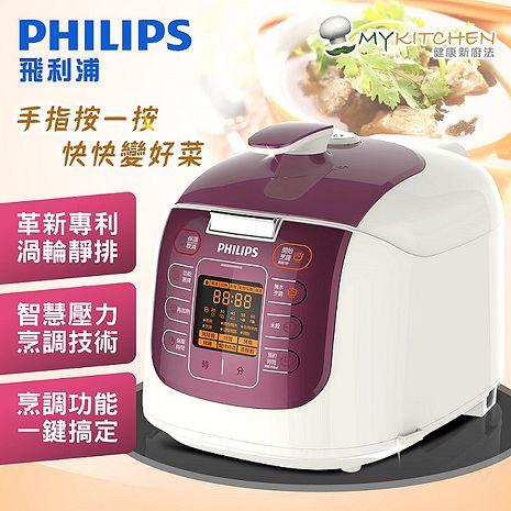 【飛利浦 PHILIPS】新一代渦輪靜排.電子智慧萬用鍋/晶豔紫(HD2179)