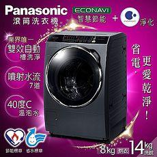 【Panasonic國際牌】14kg節能淨化雙科技。變頻滾筒式洗烘脫/晶燦銀(NA-V158BDH-G)