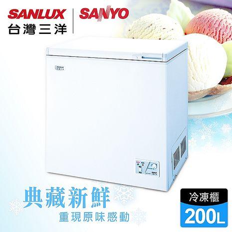 【台灣三洋 SANLUX】200公升上掀式冷凍櫃(SCF-200T)
