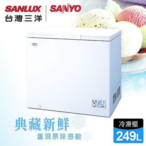 【台灣三洋 SANLUX】249公升上掀式冷凍櫃(SCF-249T)