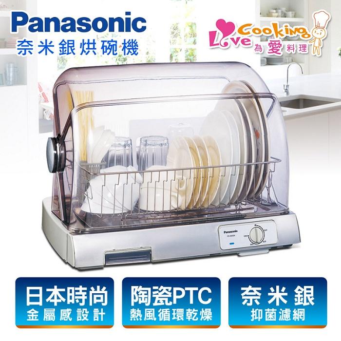 【Panasonic國際牌】烘碗機/FD-S50SA