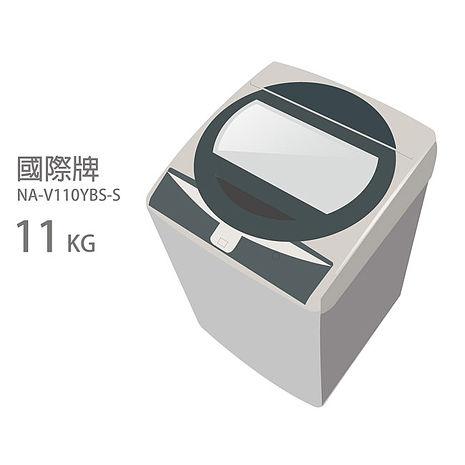 【Panasonic.國際牌】11公斤ECO NAVI智慧節能變頻洗衣機/不鏽鋼(NA-V110YBS-S)