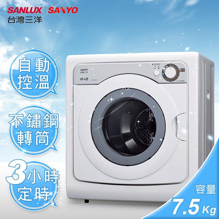 【台灣三洋SANLUX】7.5kg乾衣機(SD-80U8)