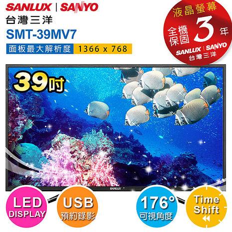 【台灣三洋SANLUX】39吋LED背光液晶顯示器(SMT-39MV7)