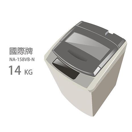 【Panasonic.國際牌】14公斤超強淨洗衣機/金色系( NA-158VB-N)