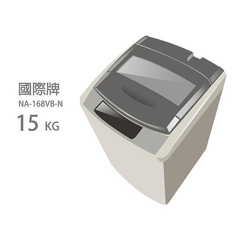 【Panasonic.國際牌】15kg超強淨洗衣機/金色系(NA-168VB-N)