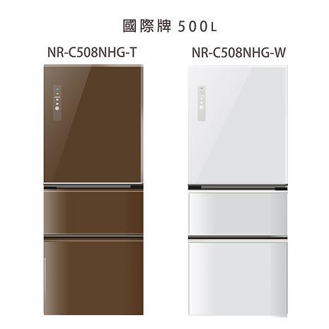 【Panasonic.國際牌】ECO NAVI+nanoe.500L三門變頻電冰箱(2色)(NR-C508NHG)