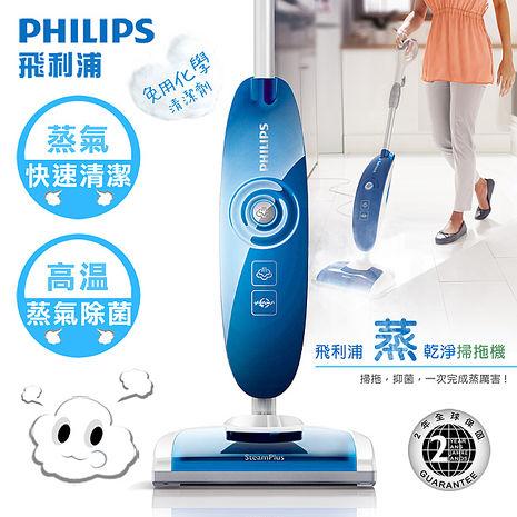 【飛利浦 PHILIPS】蒸乾淨掃拖機(FC7020)