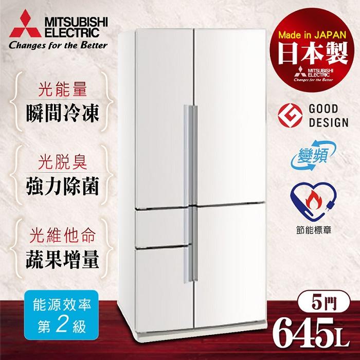 【MITSUBISHI 三菱】日本原裝進口645L.5門變頻電冰箱/簡約白(MR-Z65W)
