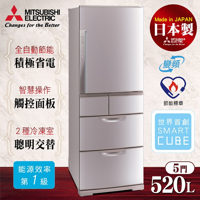 【MITSUBISHI 三菱】日本原裝進口520L.5門變頻電冰箱/粉鑽銀(MR-BX52W)