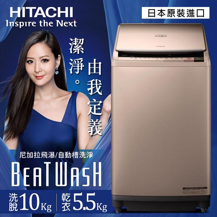 【HITACHI日立】日本原裝.10公斤溫水噴霧飛瀑躍動式洗衣機/香檳金(SFBWD10W)