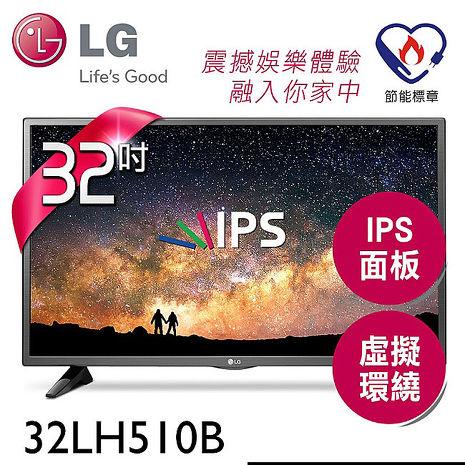 贈★Superare鑄瓷獨享杯壺組【LG樂金】32型LED液晶電視32LH510B