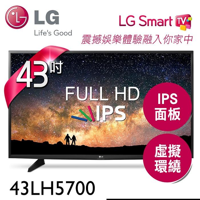 贈★Superare鑄瓷獨享杯壺組【LG樂金】43型 FULL HD SMART電視43LH5700★含安裝配送