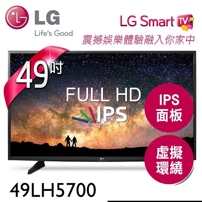 贈★Superare鑄瓷獨享杯壺組【LG樂金】49型 FULL HD SMART電視49LH5700★含安裝配送