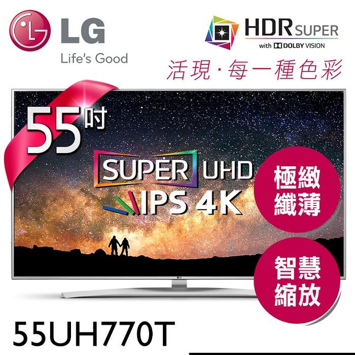 贈★Superare鑄瓷獨享杯壺組【LG樂金】55型 4K SUPER UHD webOS 3.0智慧型液晶電視55UH770T★含安裝配送