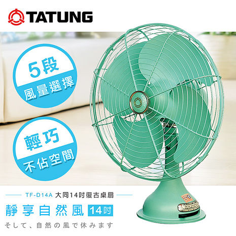 【TATUNG大同】14吋復古桌扇 TF-D14A (綠)