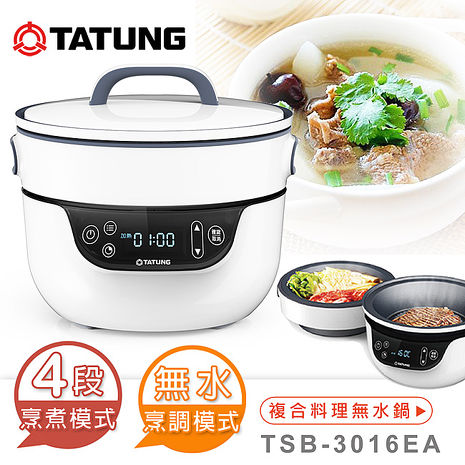 ★贈樂扣收納9件組【TATUNG大同】複合料理無水鍋 (TSB-3016EA)