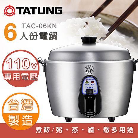 【TATUNG大同】6人份不鏽鋼電鍋 TAC-06KN