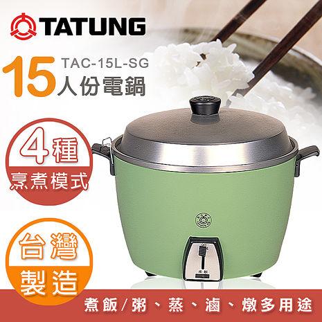 【TATUNG大同】15人份電鍋-翠綠 TAC-15L-SG