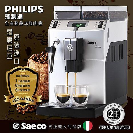 【飛利浦 PHILIPS】Saeco Lirika Plus 全自動義式咖啡機(RI9841)