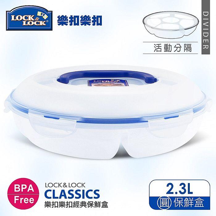 【樂扣樂扣】CLASSICS系列分隔手提保鮮盒/圓形2.3L