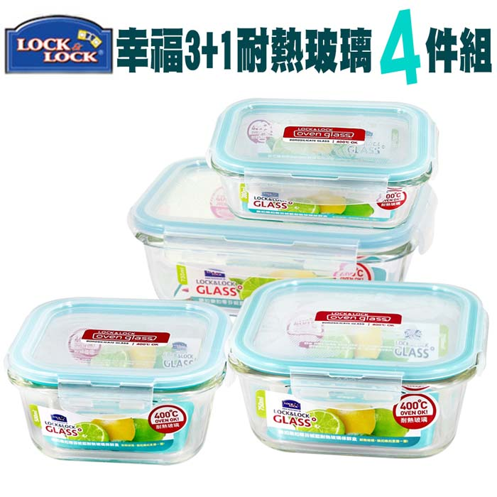 【樂扣樂扣】 幸福耐熱玻璃4件組保鮮盒(蒂芬妮藍)