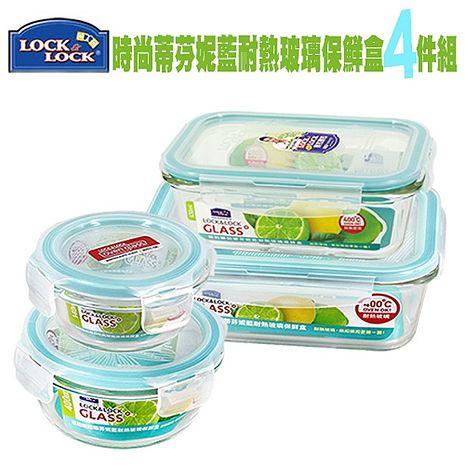 【樂扣樂扣】耐熱時尚玻璃保鮮盒4件組(蒂芬妮藍)